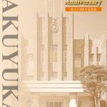 学友会創立110周年記念誌表紙