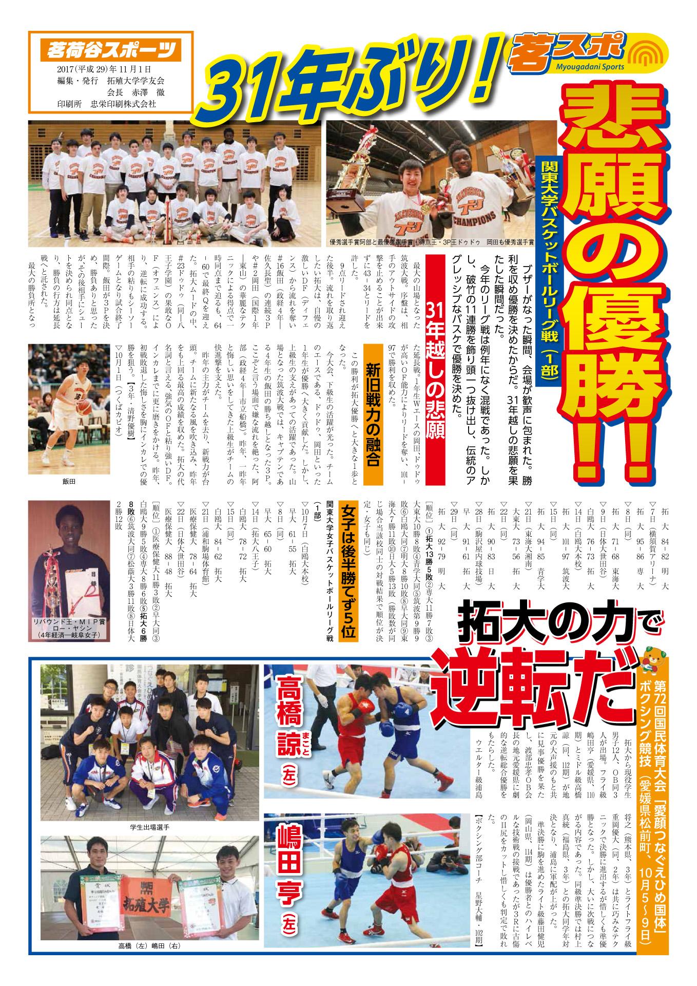 茗荷谷スポーツ2017年11月号表紙