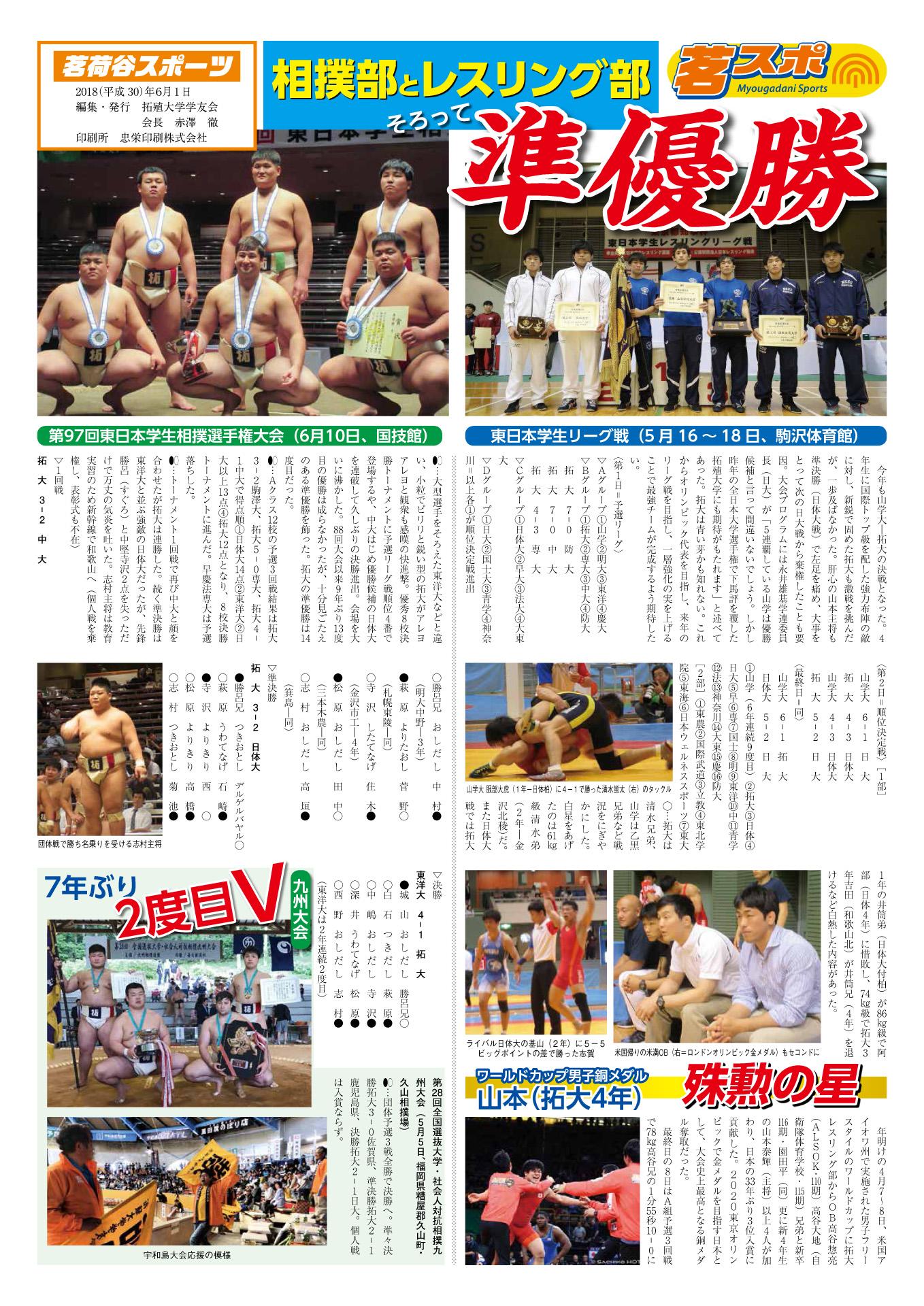 茗荷谷スポーツ2018年6月号表紙