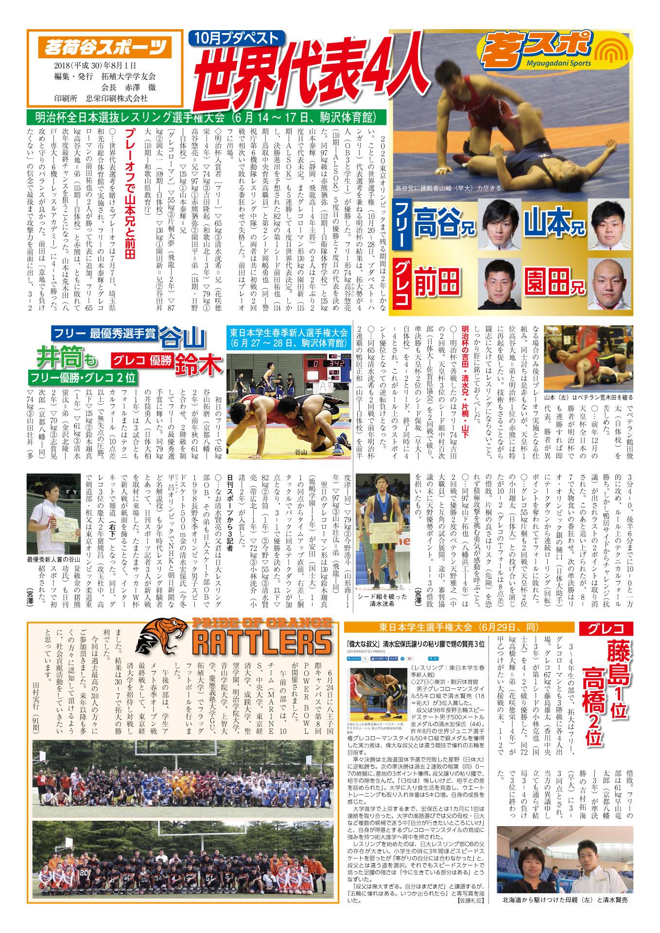 茗荷谷スポーツ2018年8月号表紙