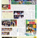 茗荷谷スポーツ2018年10月号表紙