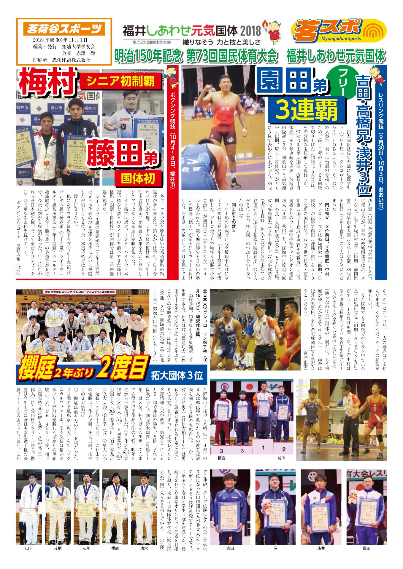 茗荷谷スポーツ2018年11月号表紙