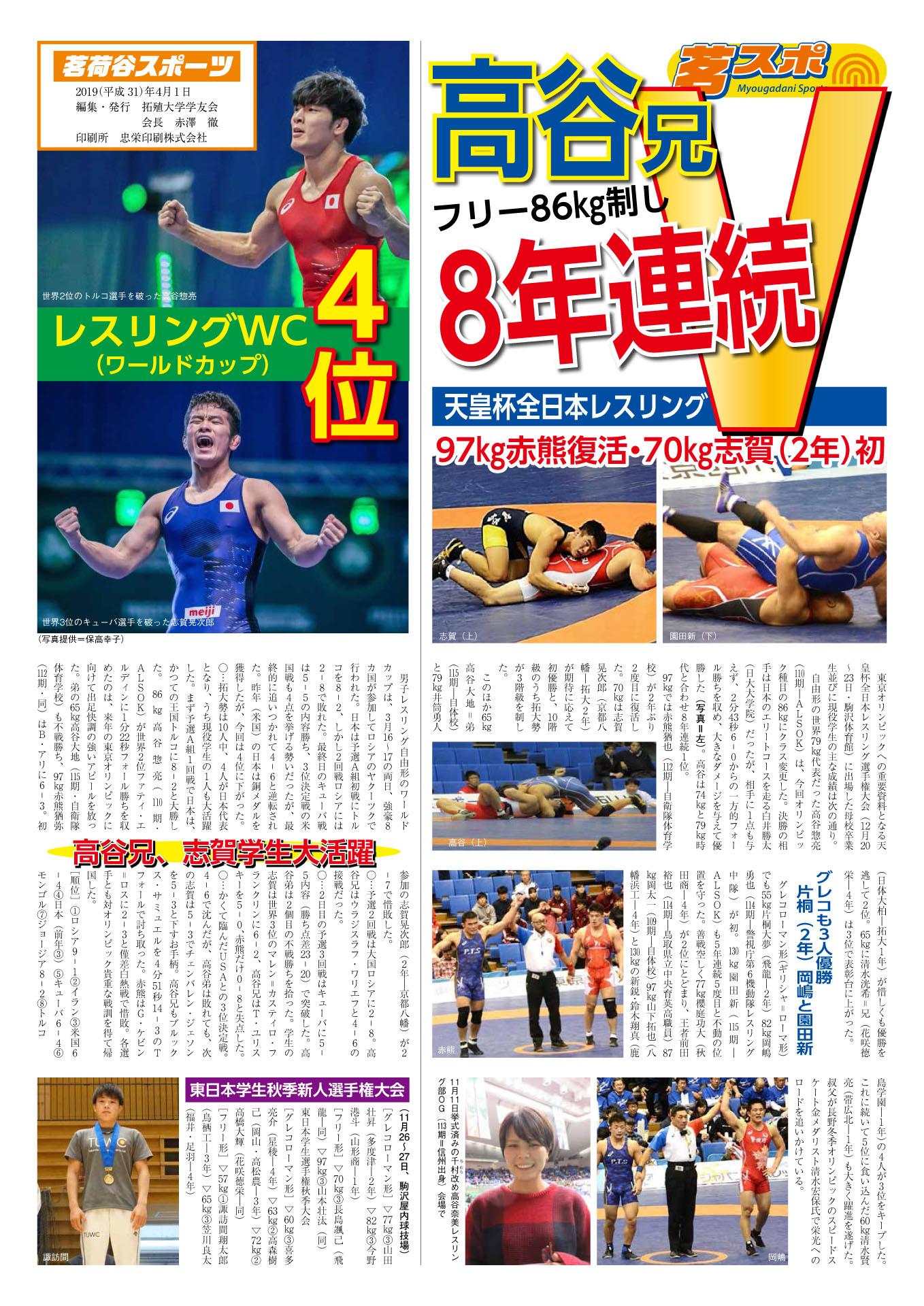 茗荷谷スポーツ2019年4月号表紙