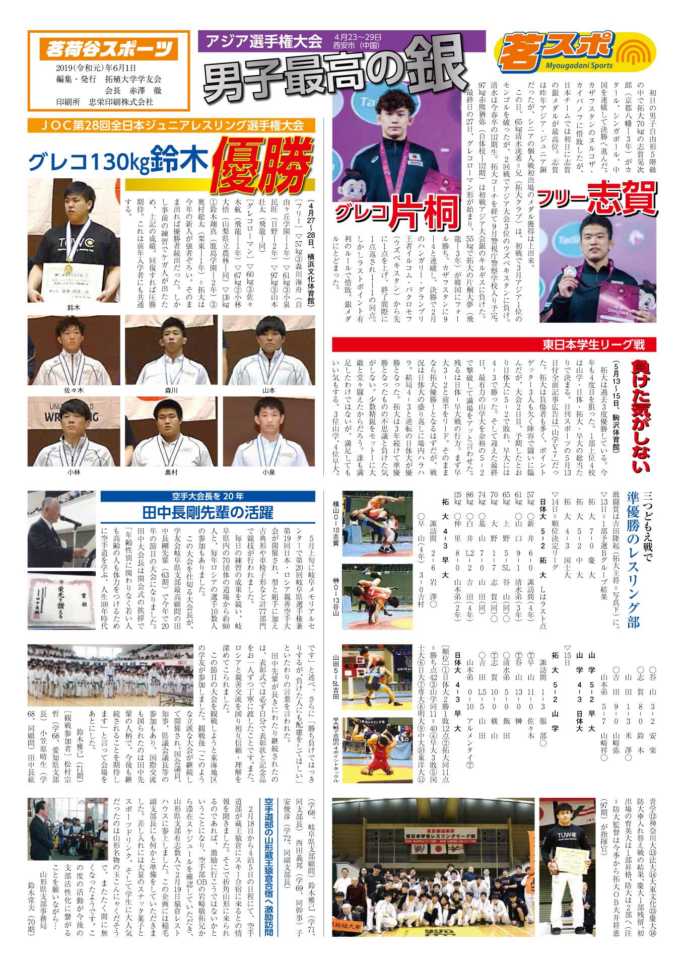 茗荷谷スポーツ2019年6月号表紙