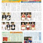茗荷谷スポーツ2019年8月号表紙