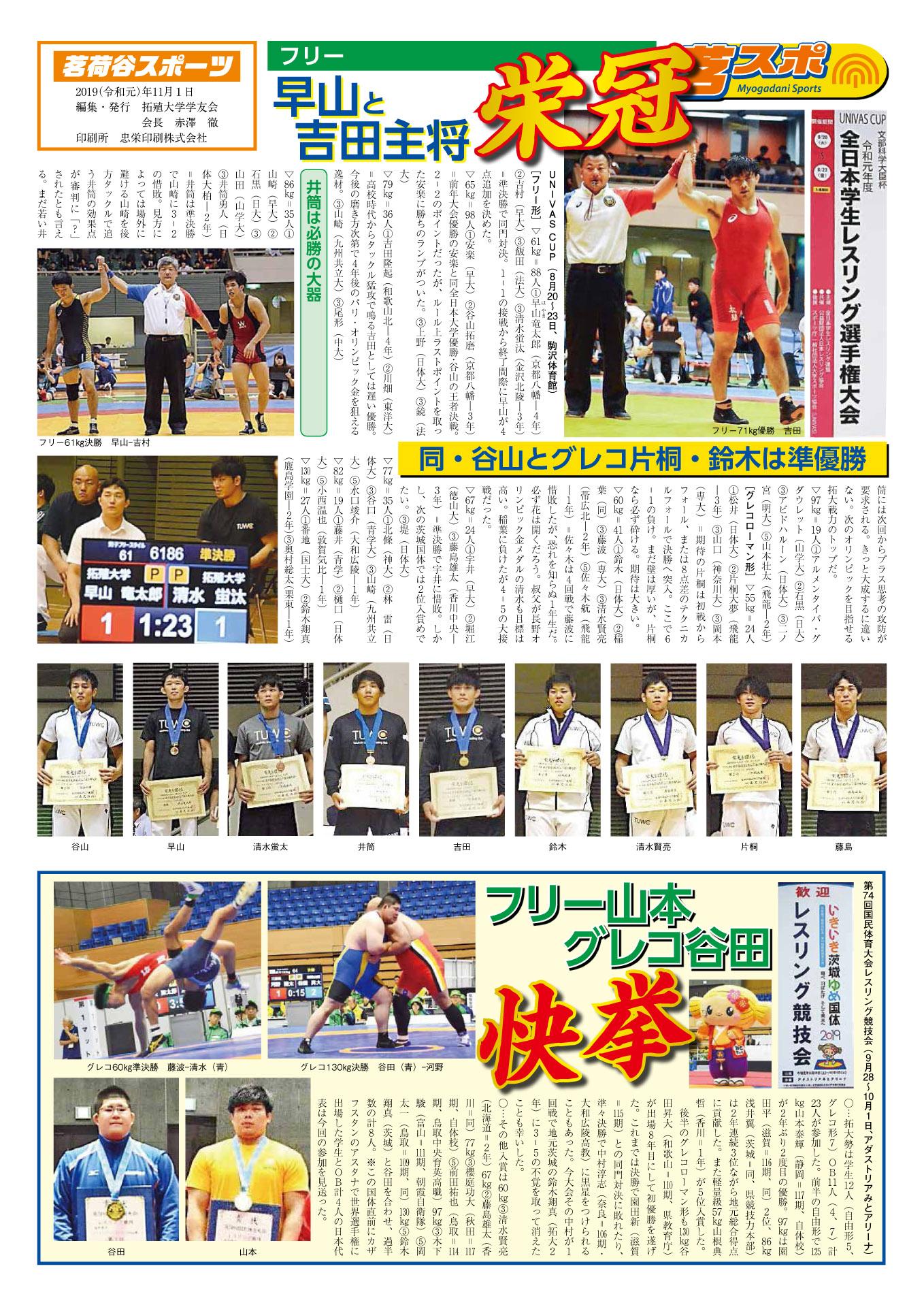 茗荷谷スポーツ2019年11月号表紙
