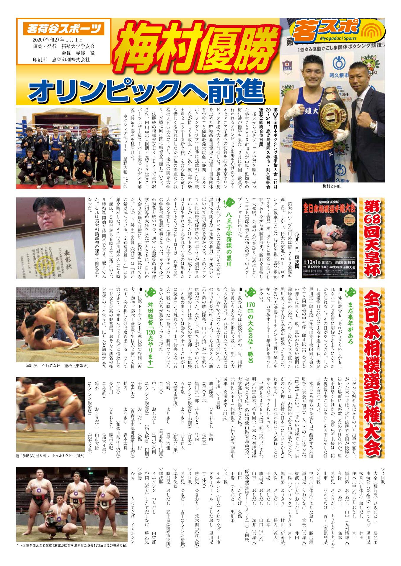 茗荷谷スポーツ2020年1月号表紙