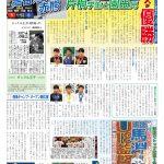 茗荷谷スポーツ2020年4月号表紙