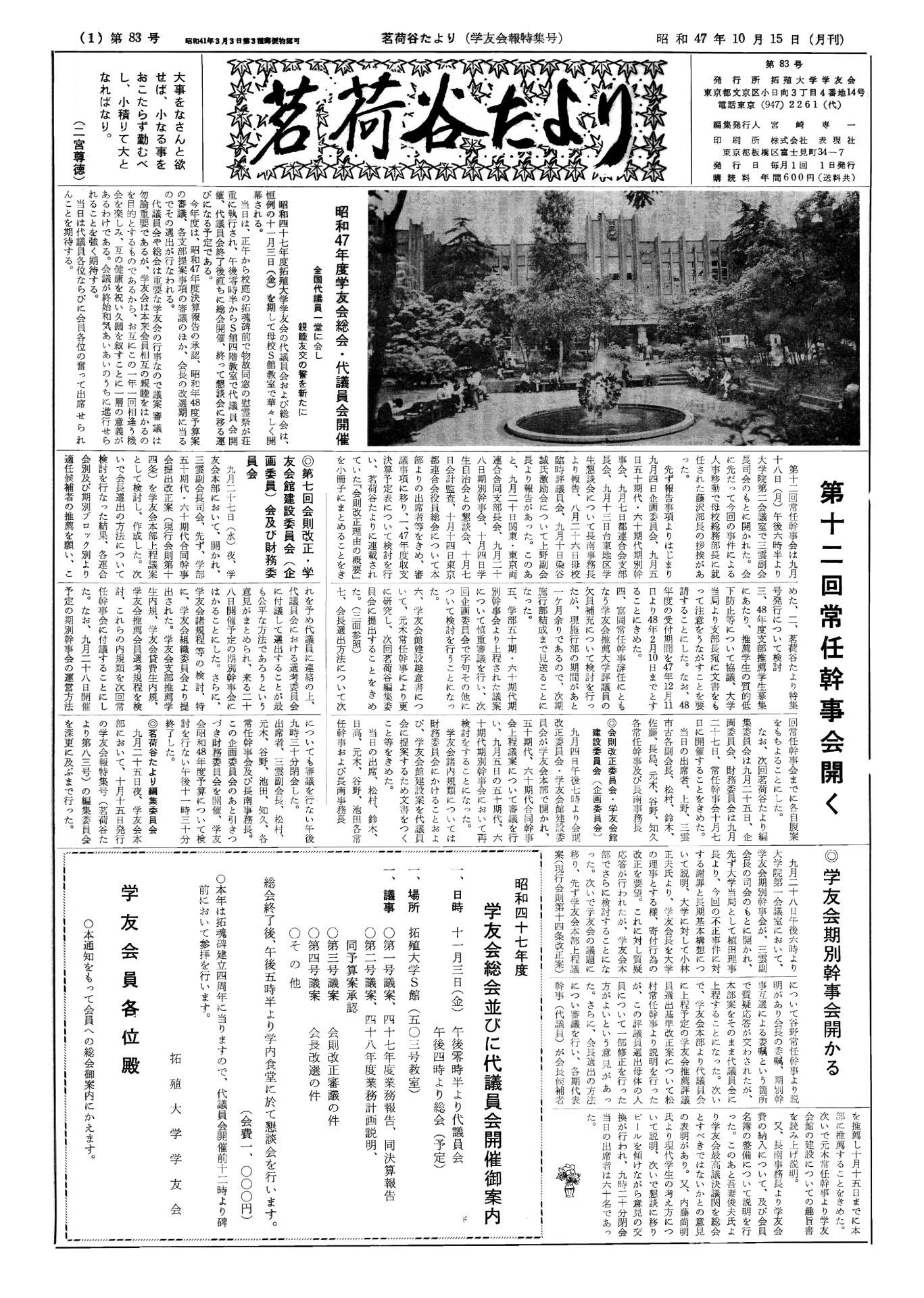 茗荷谷たより学友会報特集号(第83号)表紙