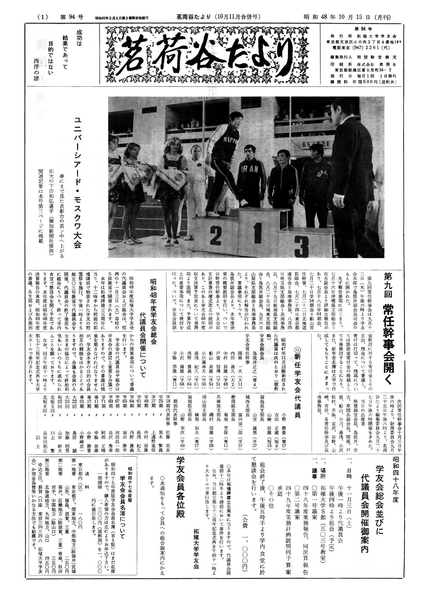 茗荷谷たより10月11月合併号(第94号)表紙