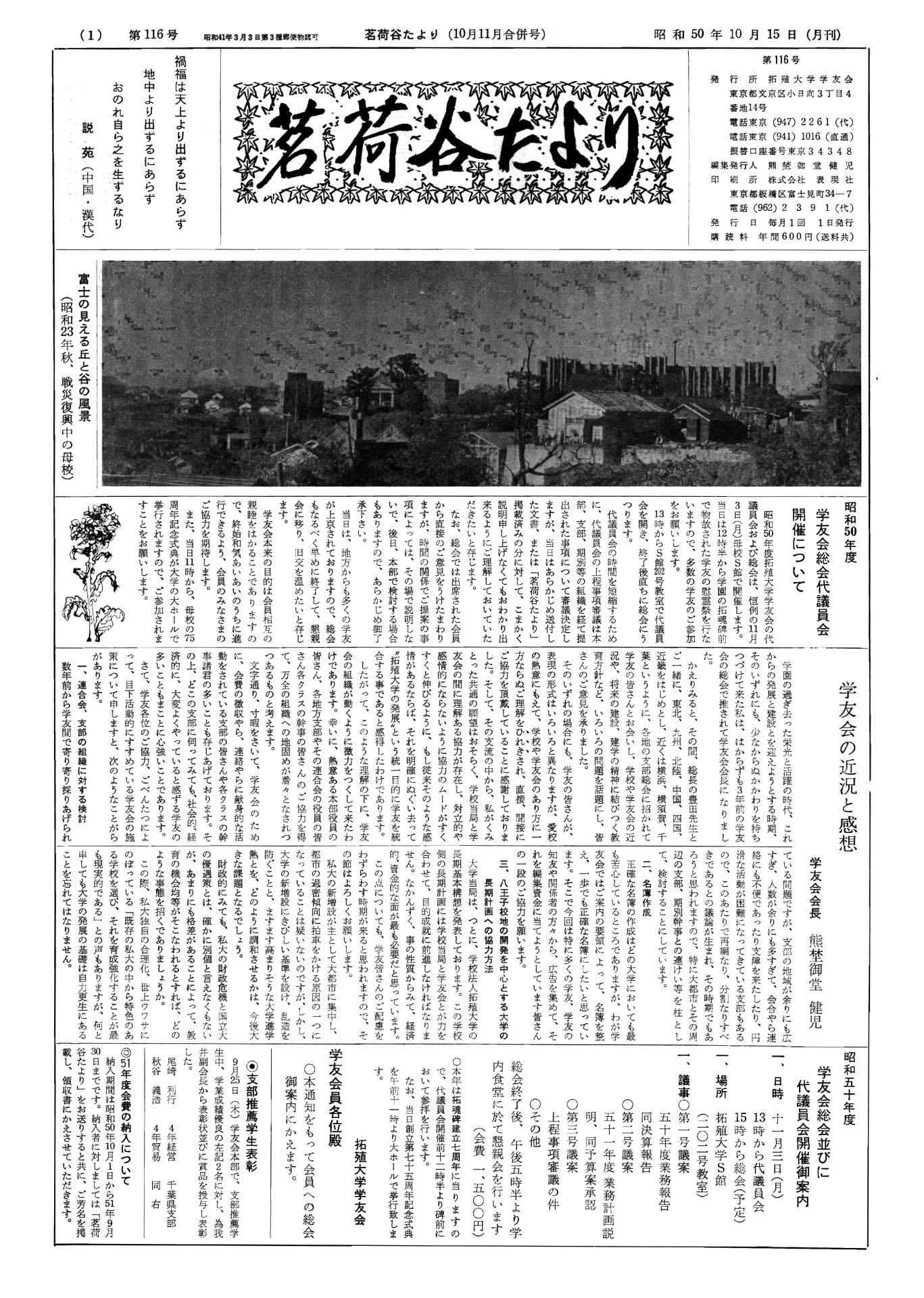 茗荷谷たより10月11月合併号(第116号)表紙