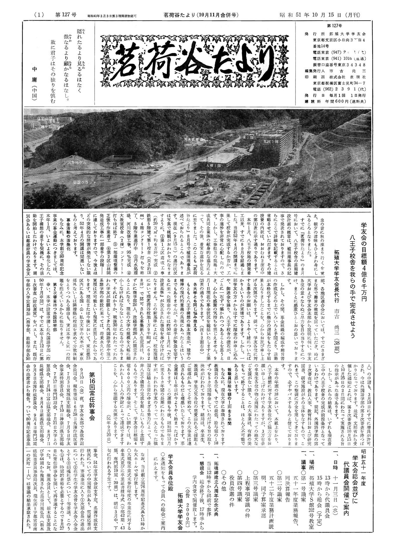 茗荷谷たより10月11月合併号(第127号)表紙