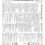 茗荷谷たより10月・11月合併号(第151号)表紙