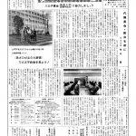 茗荷谷たより10月・11月合併号(第162号)表紙