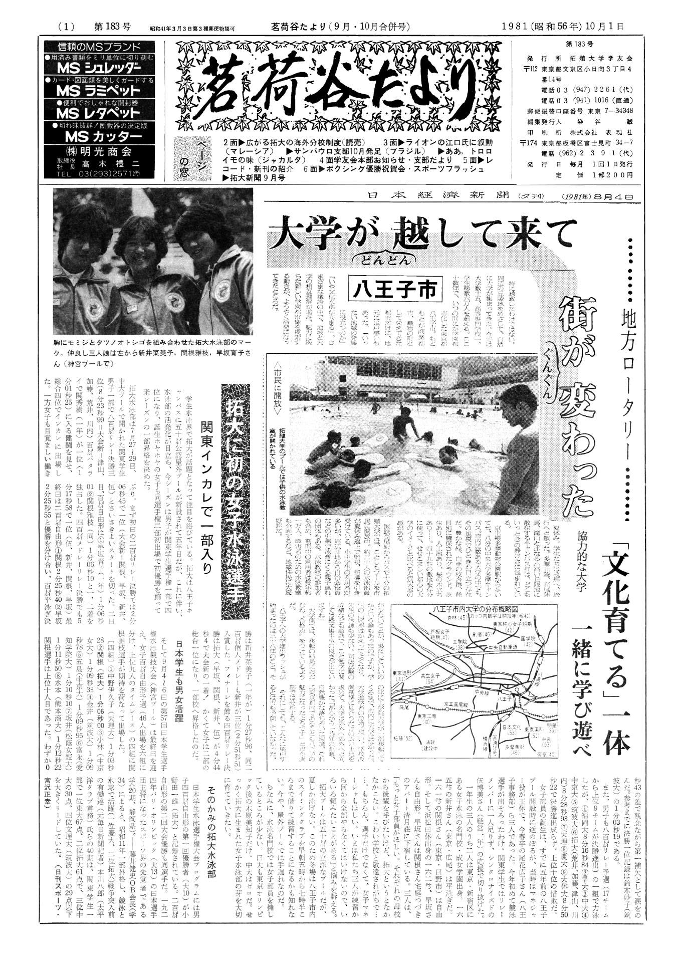 茗荷谷たより9月・10月合併号(第183号)表紙
