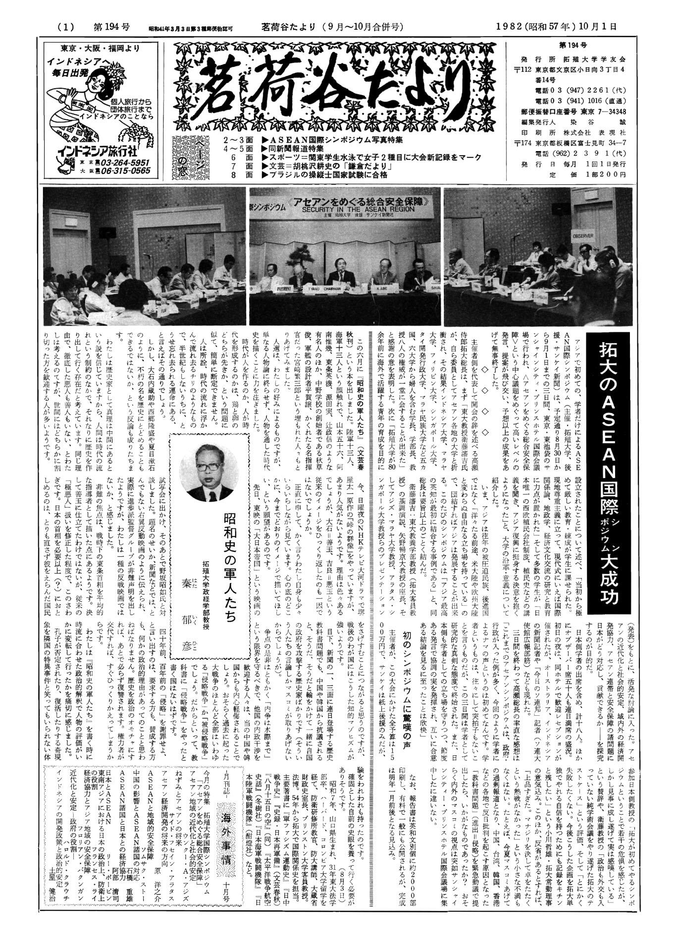 茗荷谷たより9月~10月合併号(第194号)表紙