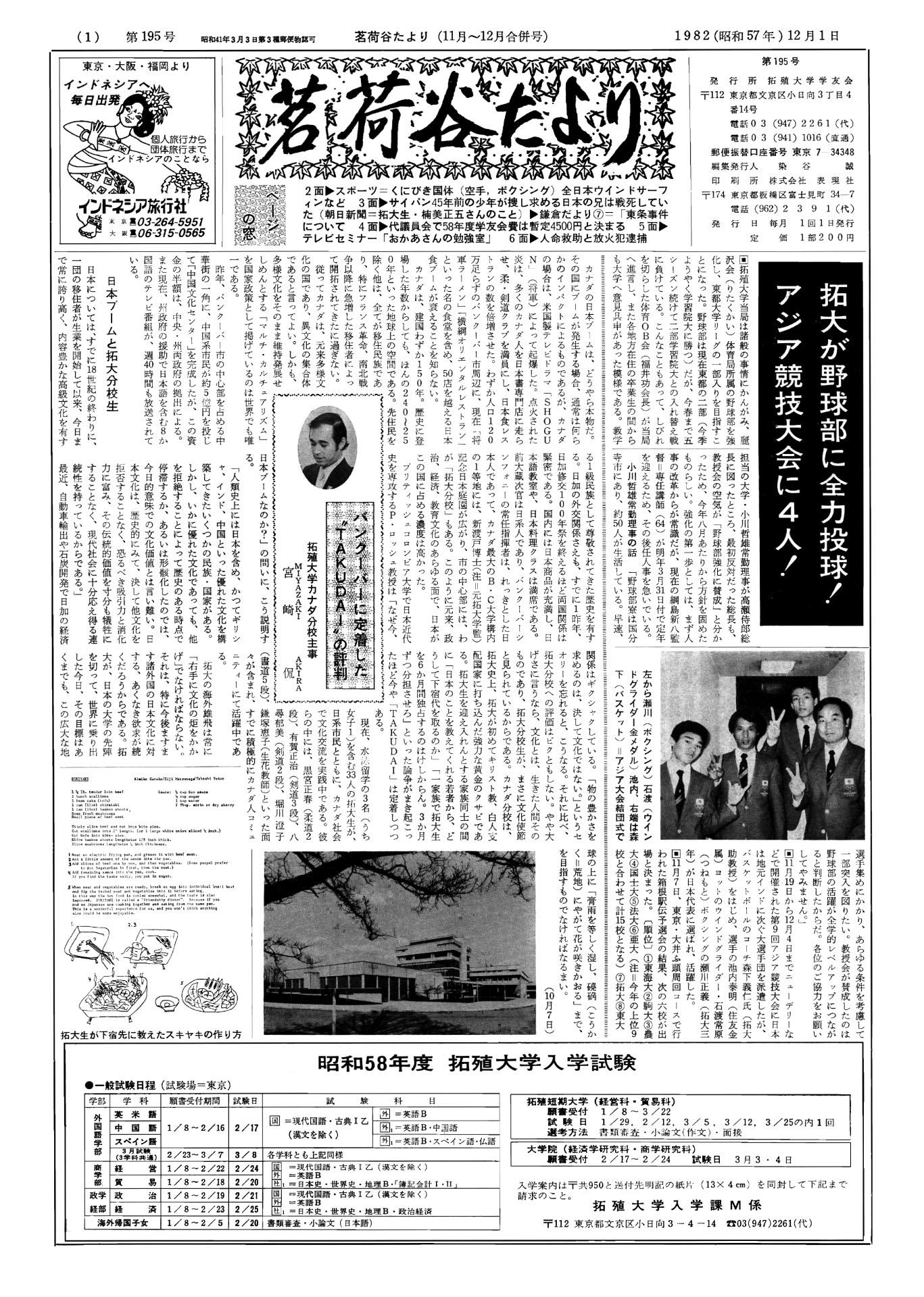 茗荷谷たより11~12月合併号(第195号)表紙