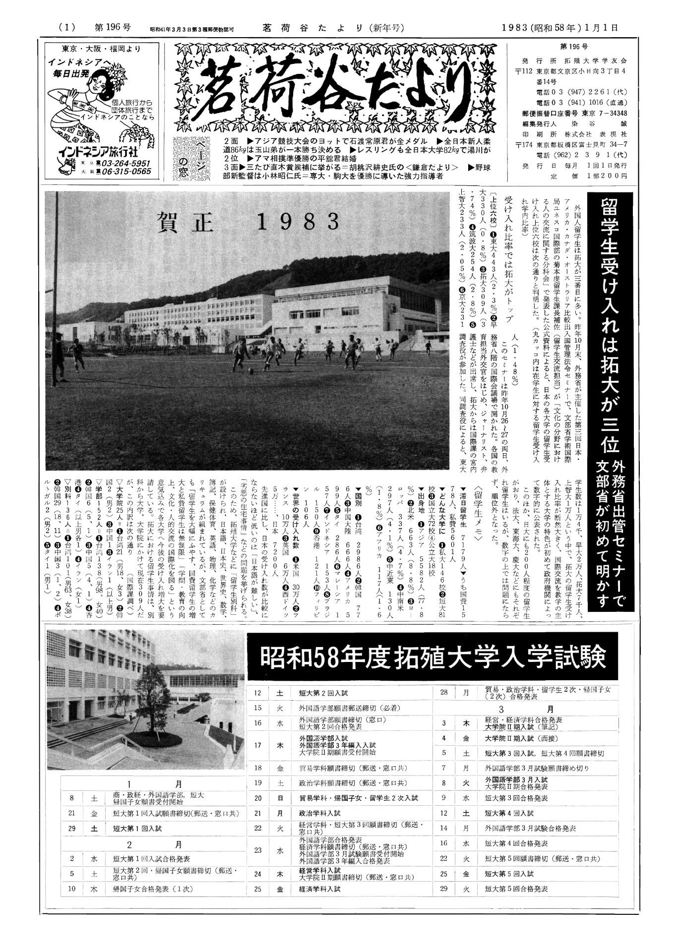 茗荷谷たより新年号(第196号)表紙