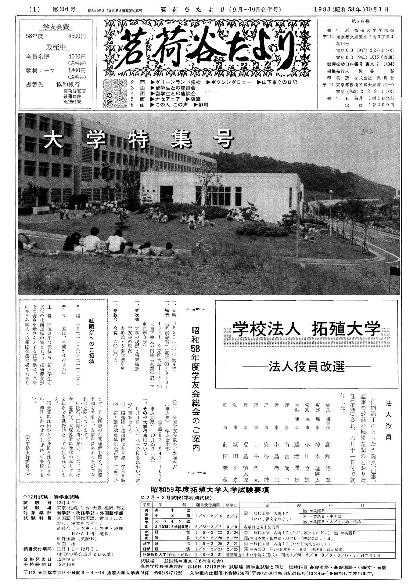茗荷谷たより9月~10月合併号(第204号)表紙