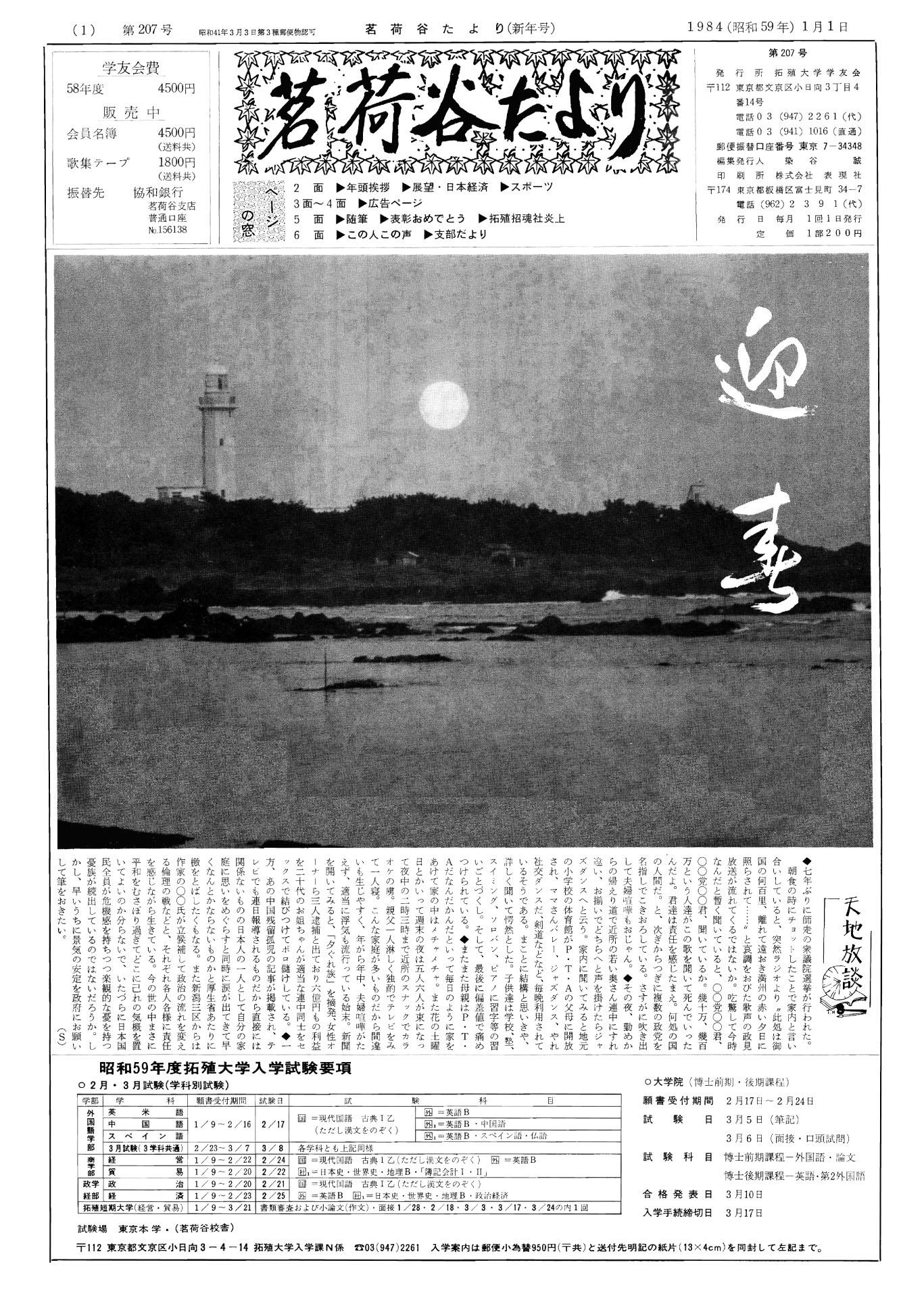 茗荷谷たより新年号(第207号)表紙