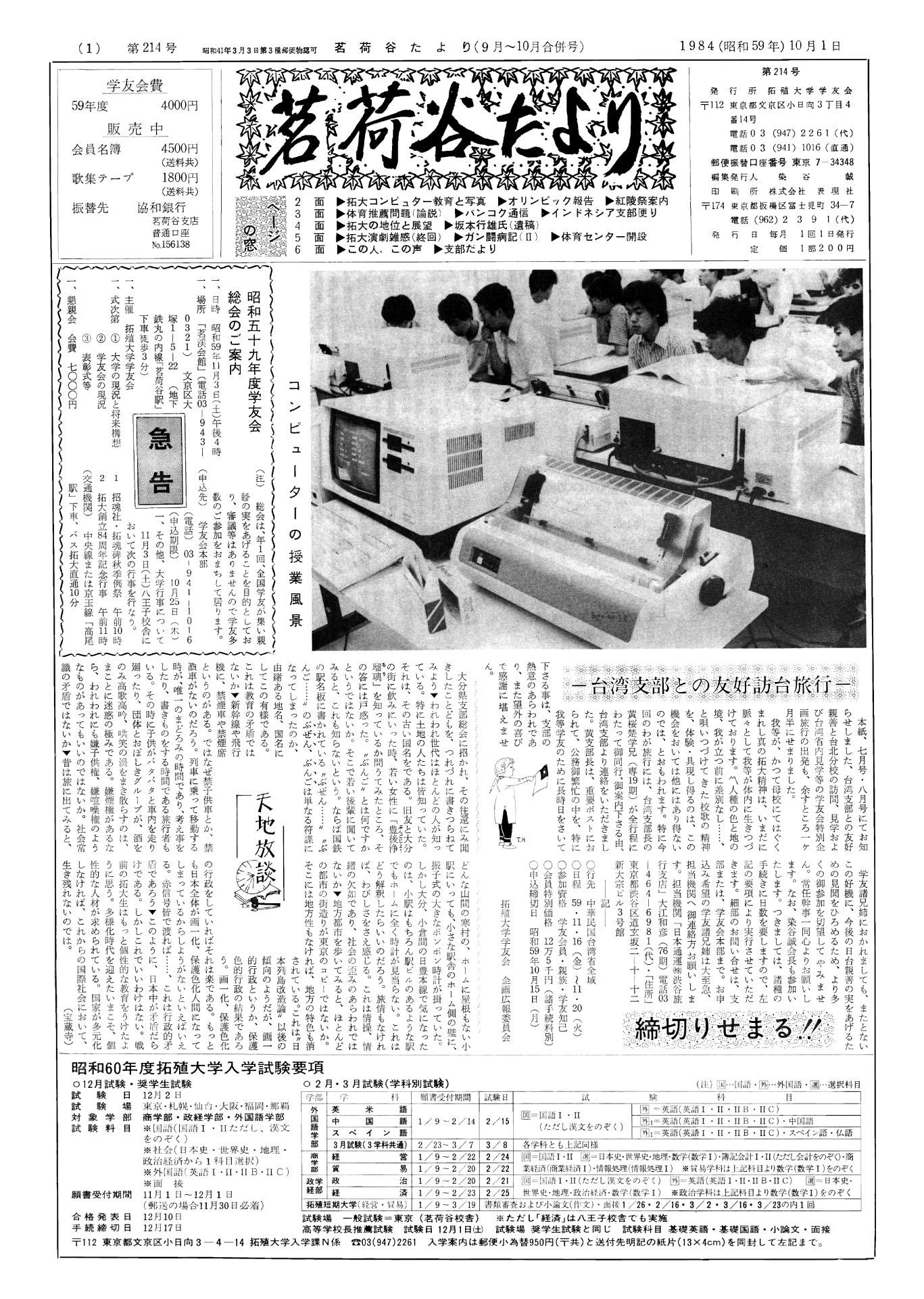 茗荷谷たより9月~10月合併号(第214号)表紙