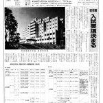 茗荷谷たより8・9月合併号(第233号)表紙