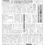 茗荷谷たより8・9月合併号(第243号)表紙