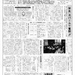 茗荷谷たより2・3月合併号(第248号)表紙