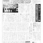 茗荷谷たより8・9月合併号(第253号)表紙