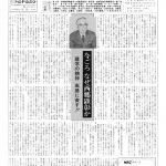 茗荷谷たより7月号(第262号)表紙