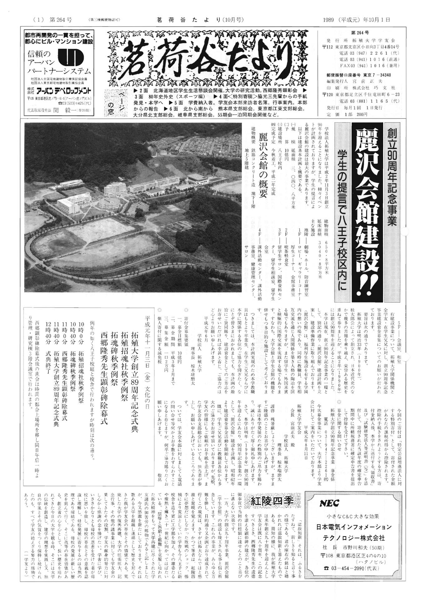 茗荷谷たより10月号(第264号)表紙