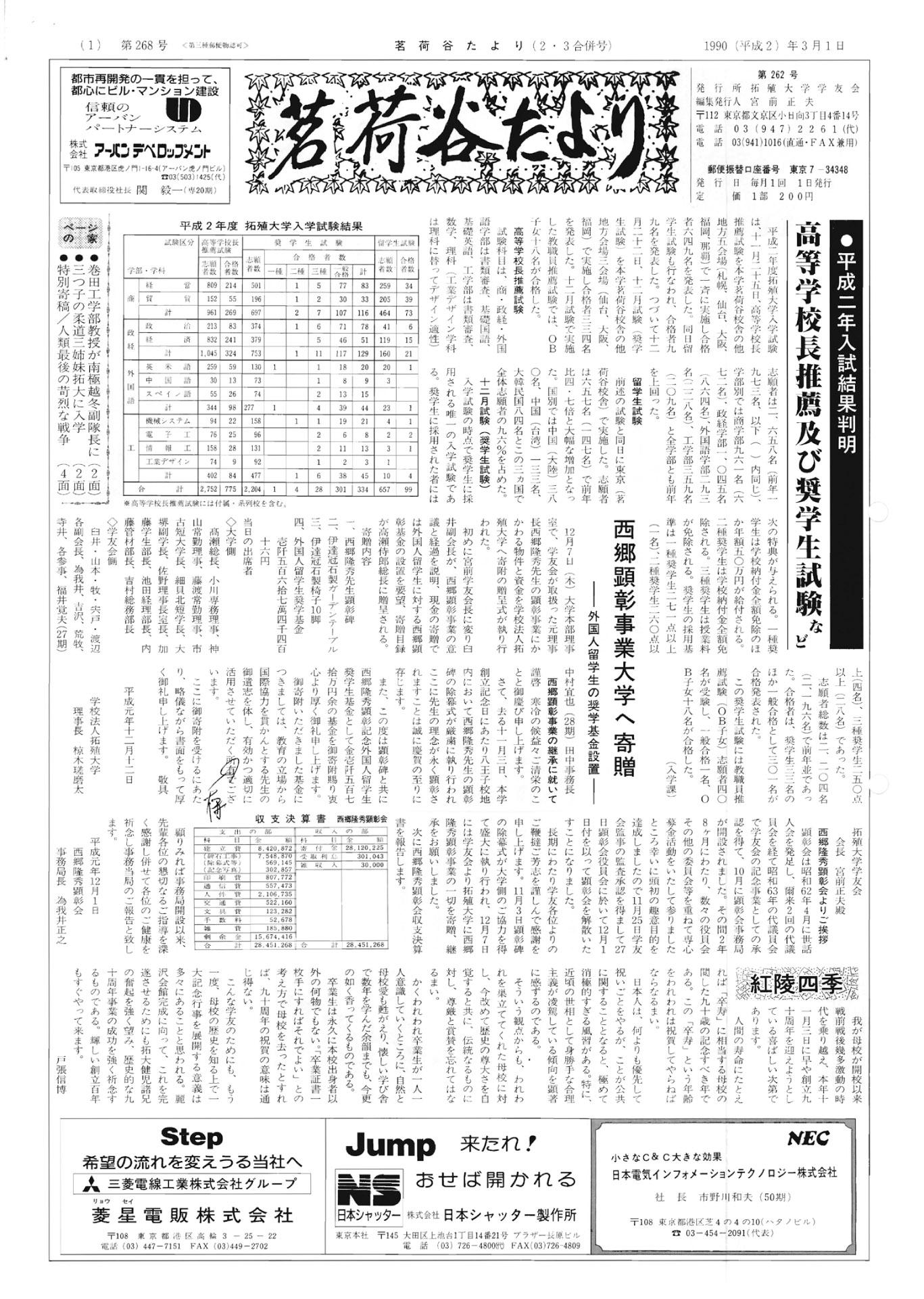 茗荷谷たより2・3月合併号(第268号)表紙