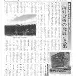 茗荷谷たより8・9月合併号(第273号)表紙