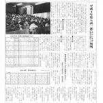 茗荷谷たより2・3月合併号(第288号)表紙