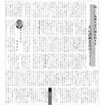 茗荷谷たより7月号(第292号)表紙