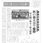 茗荷谷たより11・12月合併号(第308号)表紙