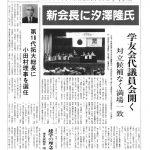 茗荷谷たより5・6月合併号(第324号)表紙