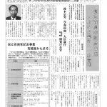 茗荷谷たより10・11月合併号(第349号)表紙