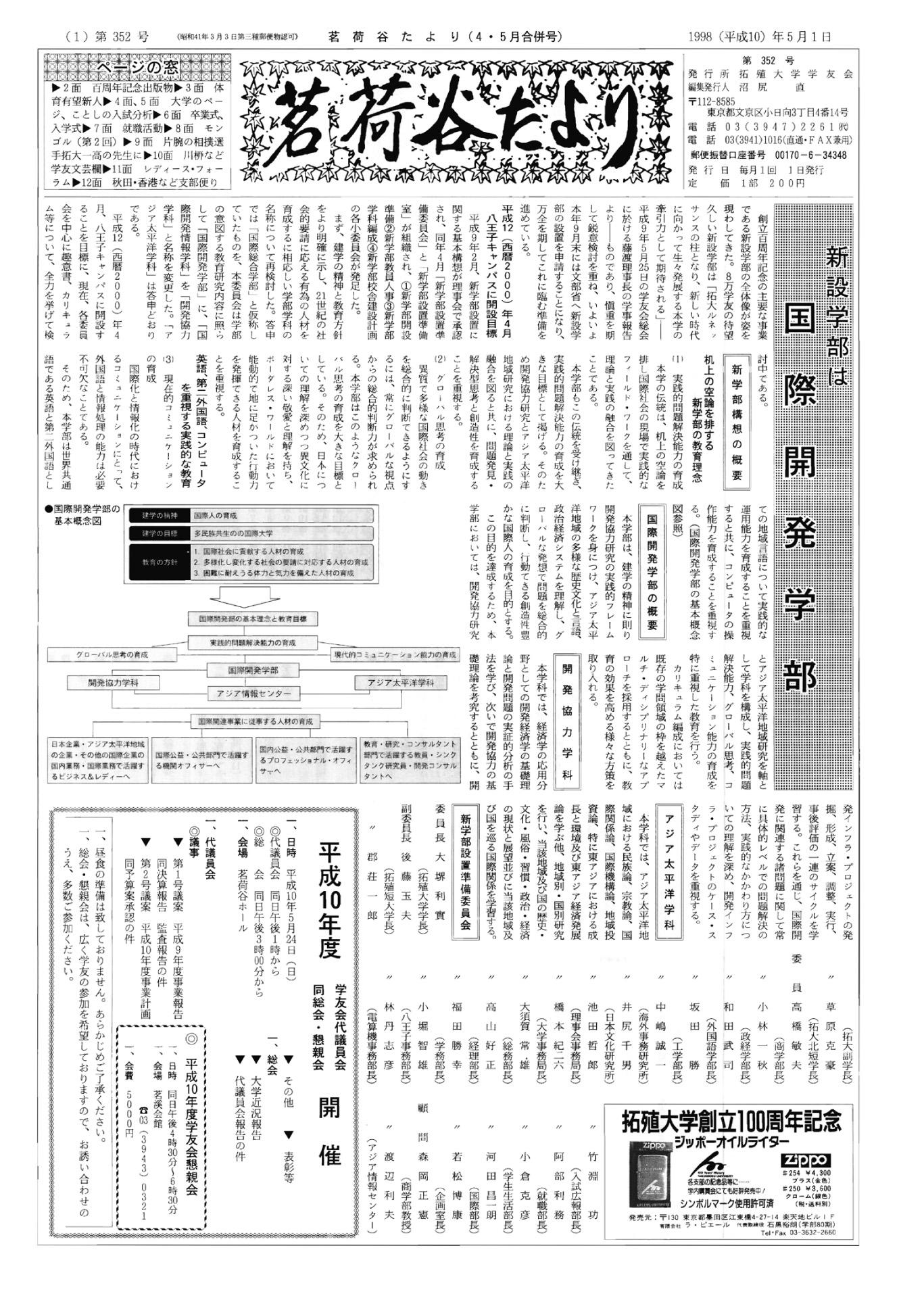 茗荷谷たより4・5月合併号(第352号)表紙