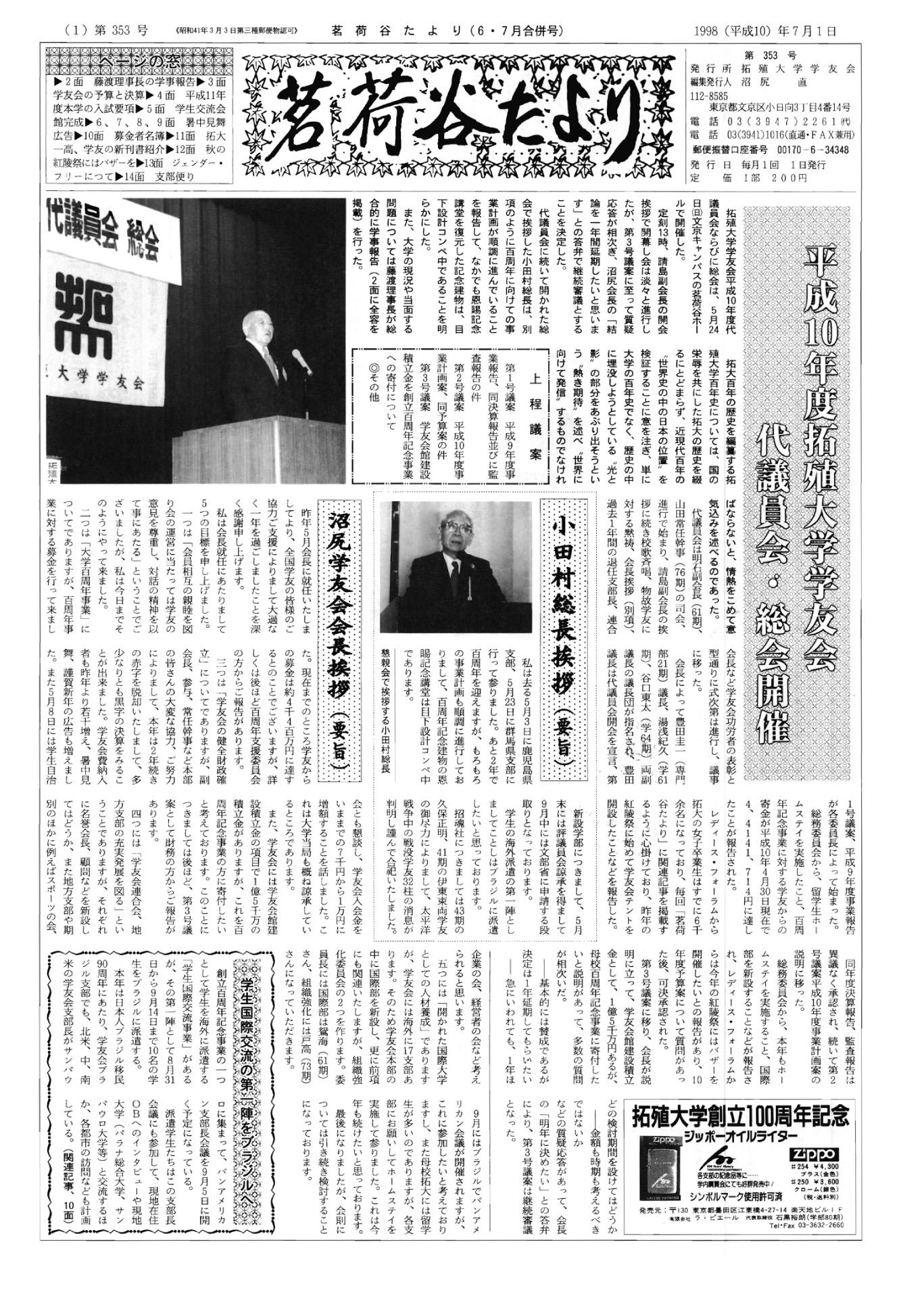 茗荷谷たより6・7月合併号(第353号)表紙