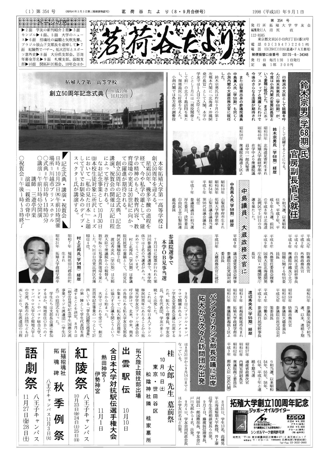茗荷谷たより8・9月合併号(第354号)表紙