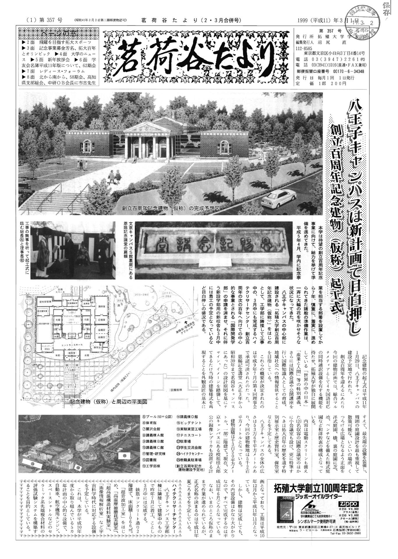 茗荷谷たより2・3月合併号(第357号)表紙