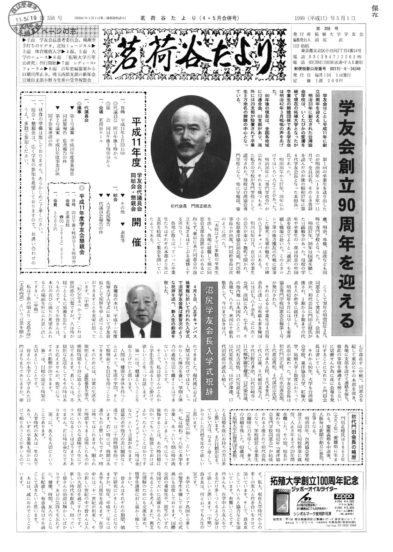 茗荷谷たより4・5月合併号(第358号)表紙