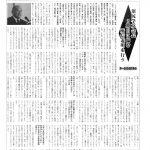 茗荷谷たより8・9月合併号(第360号)表紙