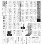 茗荷谷たより10・11月合併号(第361号)表紙
