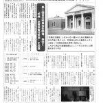 茗荷谷たより2・3月合併号(第363号)表紙