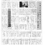 茗荷谷たより6・7月合併号(第365号)表紙