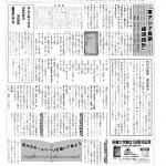 茗荷谷たより8・9月合併号(第366号)表紙