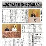 茗荷谷たより12月臨時増刊号(第368号)表紙