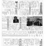 茗荷谷たより2・3月合併号(第370号)表紙